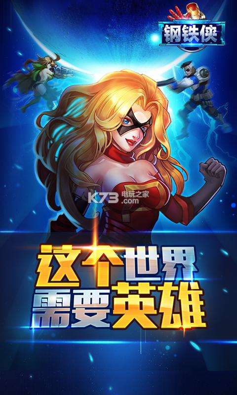 钢铁侠手游 v1.1 变态版下载 截图