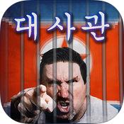 大使馆越狱 v1.0 游戏下载