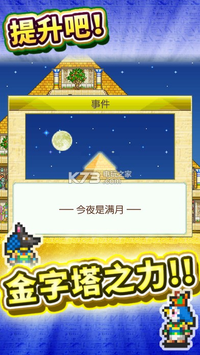 金字塔王国物语 v2.0.2 中文版下载 截图