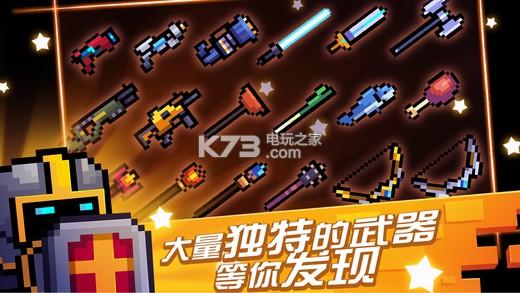 灵魂骑士 v1.4.3 最新破解版下载 截图