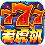 老虎机游戏 v1.0 下载