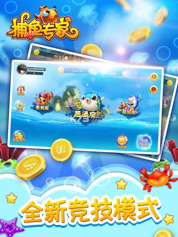 金牌猎鱼高手 v1.3 下载 截图