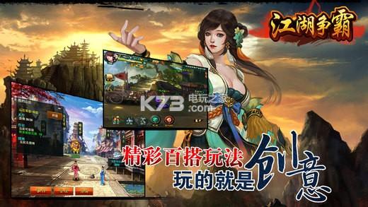 江湖争霸 v1.0 官网下载 截图