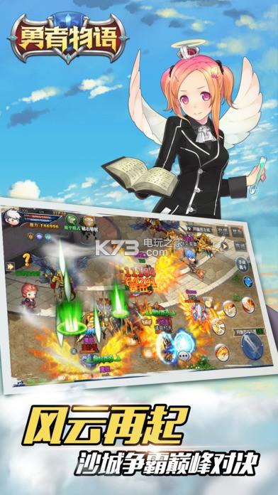 勇者物语 v1.0 手游下载 截图