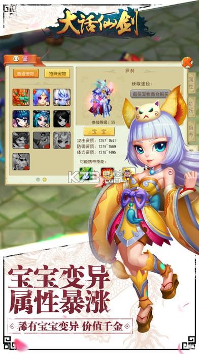 大话仙剑 v1.5 下载 截图