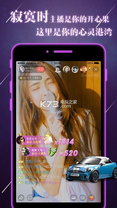 辣妹直播 v5.5.1 下载 截图