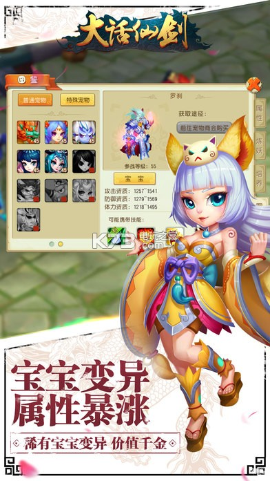 大话仙剑 v1.5.0 手游下载 截图