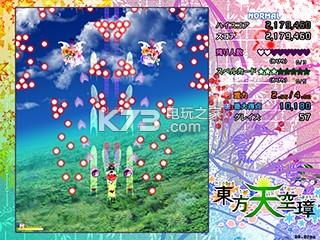 东方天空璋 体验版下载 截图