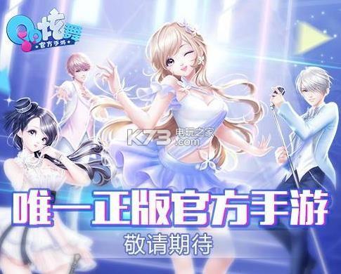 qq炫舞手游版 v1.0 下载 截图