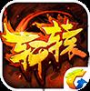 轩辕传奇手游腾讯版下载v1.1.1