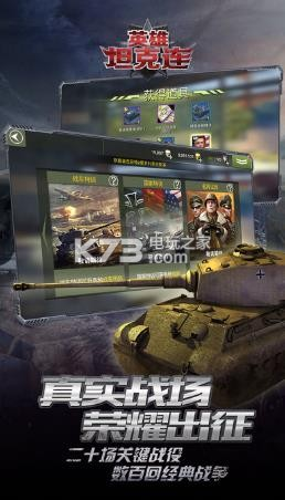 英雄坦克连 v1.0 下载 截图
