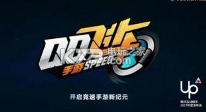 qq飞车手游 v1.1 下载安装 截图
