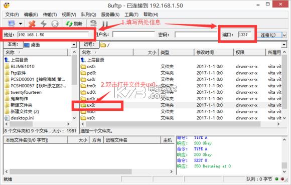 psv用ftp软件 下载 截图
