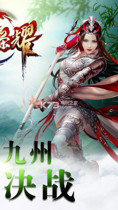 仙侠荣耀ol武侠 v1.4.1 官网下载 截图
