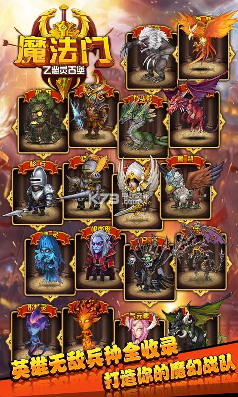 魔法门之古堡恶灵 v1.2 官网下载 截图
