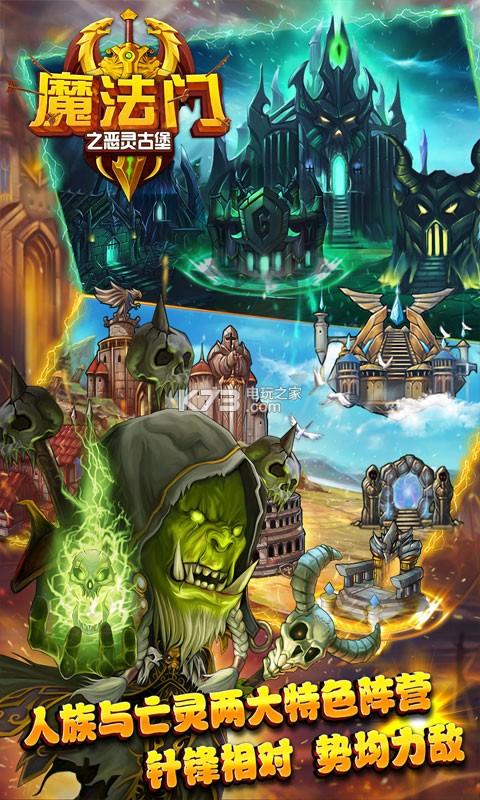 魔法门之古堡恶灵 v1.2 手游下载 截图