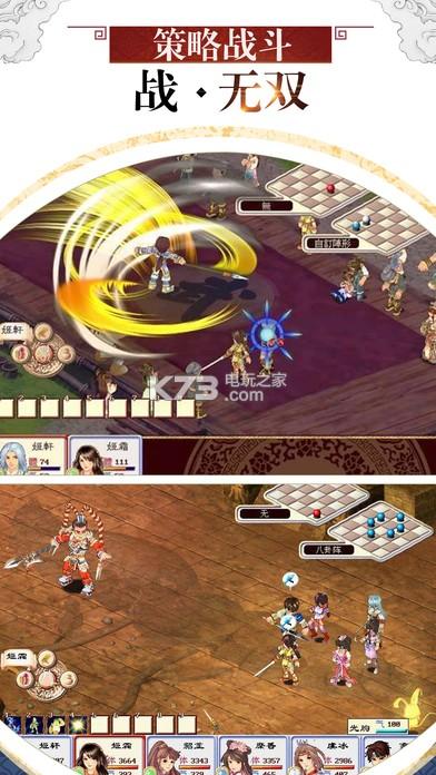 幻想三国志 v1.0 安卓下载 截图