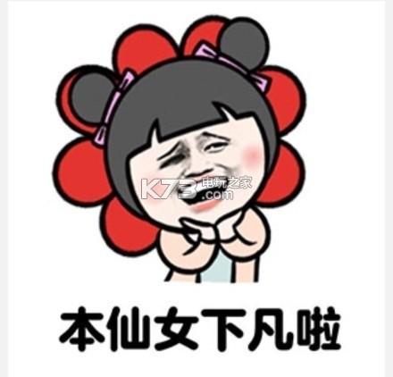 吃胖的仙女表情包 下载 截图