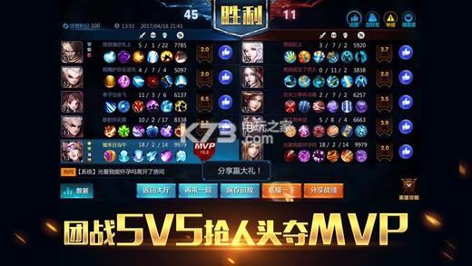 英雄荣誉 v1.0 官网下载 截图