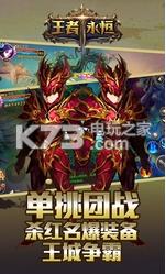 王者永恒 v3.0.0 安卓正版下载 截图