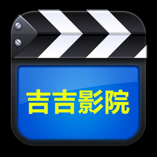 吉吉影院app下载v1.1