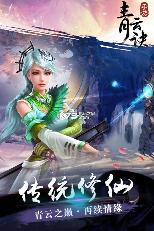青云诀手游 v1.4.2 九游版下载 截图