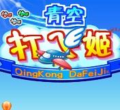 青空打飞姬安卓汉化版下载v1.66