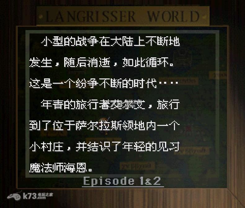 梦幻模拟战1&2 v1.33.20 汉化增值版下载 截图