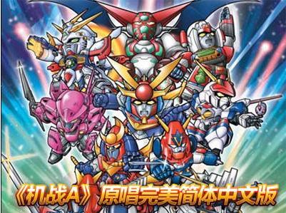 超級機器人大戰