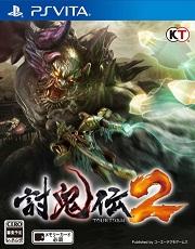 讨鬼传2 psv版全dlc下载
