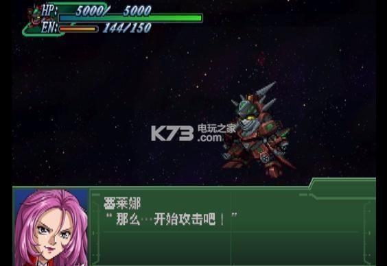 第三次超級機器人大戰α 漢化版下載 截圖
