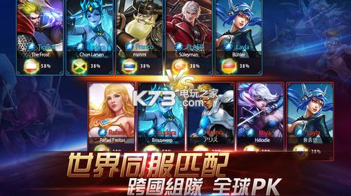 Mobile Legends v1.2.22.2071 下载 截图