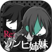 Re僵尸姐妹破解版下载v1.0.1