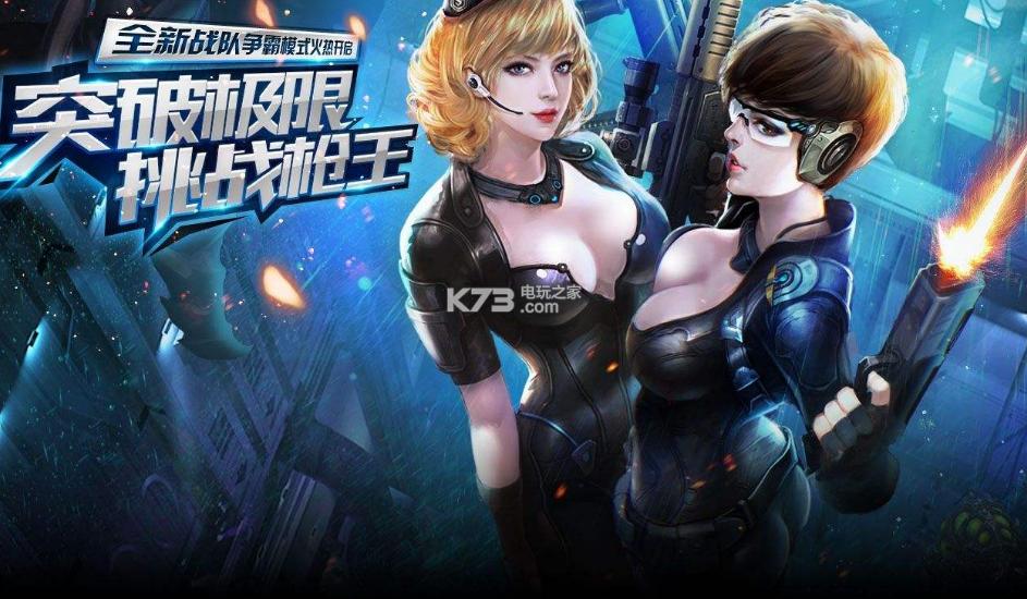 全民枪战2 v3.10.1 百度版下载 截图