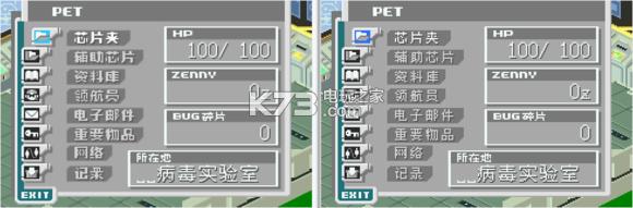 洛克人exe3blx 完美汉化版下载 截图