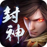 封神传说手游下载v1.0
