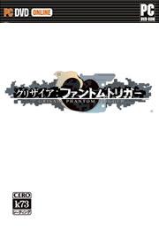 灰色幻影扳机第一卷未加密版下载