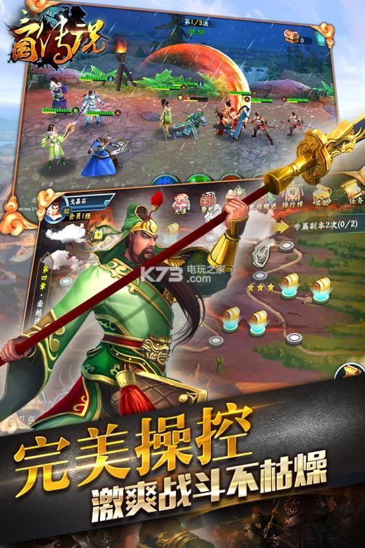 三国传说 v1.4.0 九游版下载 截图