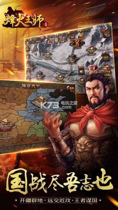 烽火王师 v1.0.18 百度版下载 截图