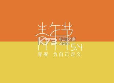 五四青年节手抄报图片素材 下载