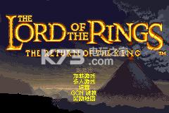 指環王王者歸來 完美漢化版下載 截圖