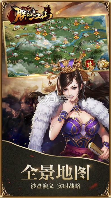 朕的江山 v1.4.4 百度版下载 截图