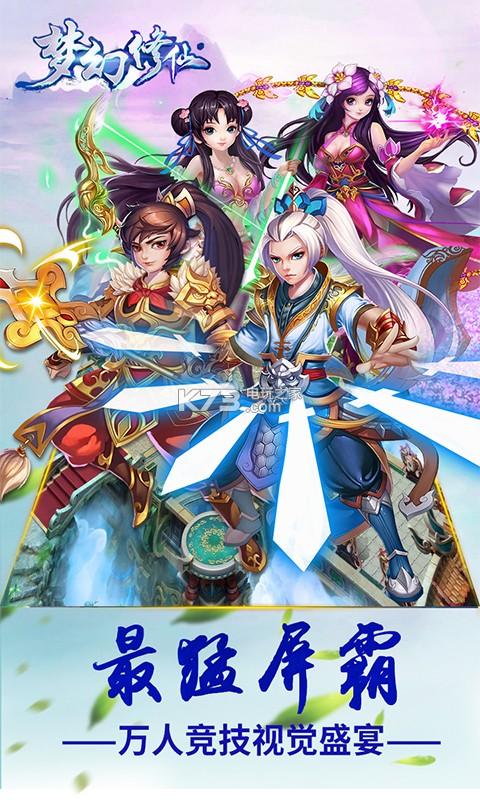 梦幻修仙 v1.0.0 变态版下载 截图