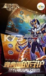 圣斗士星矢重生 v3.0.0 百度版下载 截图