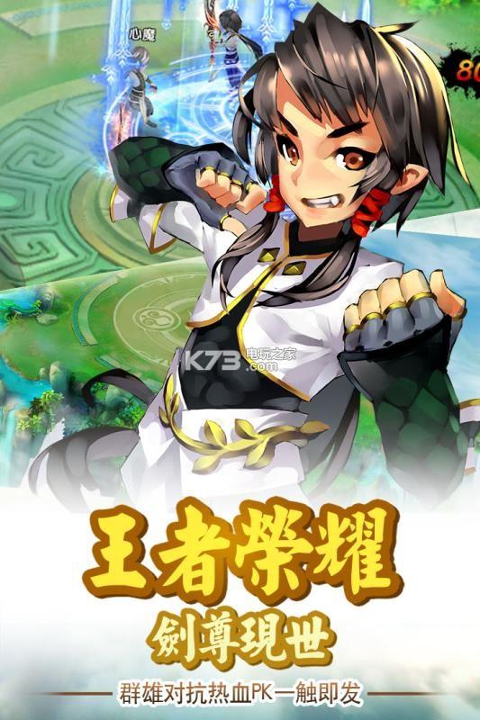 剑尊手游 v2.0.0 百度版下载 截图