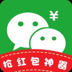 2017微信红包透视挂