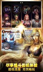 王者战魂 v5.0 九游版下载 截图