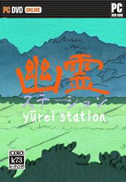 幽灵车站中文版下载