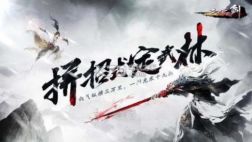 三少爷的剑手游 v2.10.1 九游版下载 截图