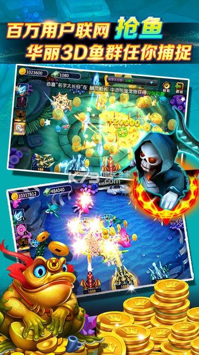 捕鱼电玩城千炮版 v4.0.2.0 赢话费下载 截图